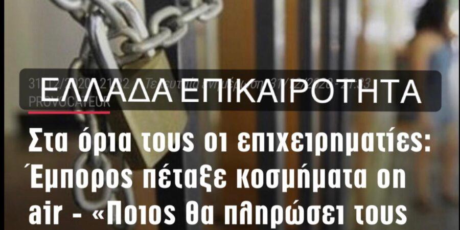 epixirimaties