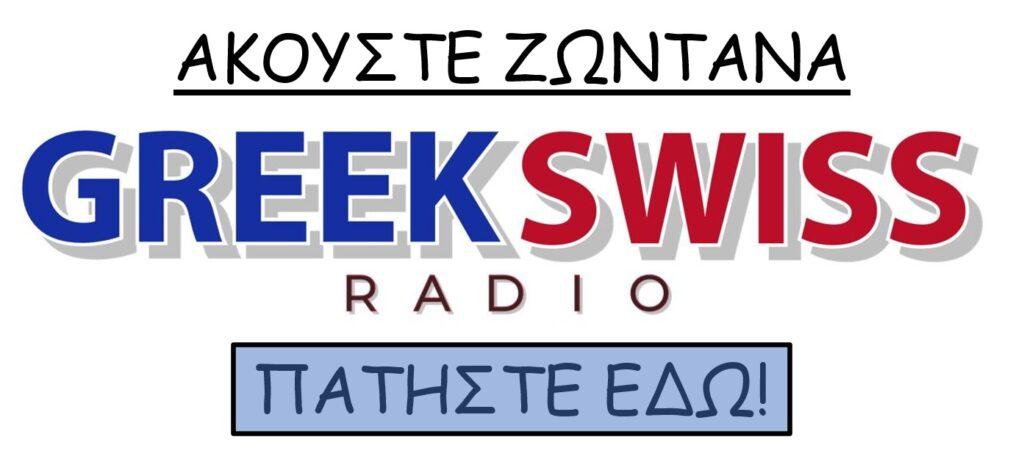 greekswissradio 2