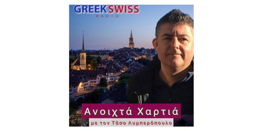 greekswissradio 1