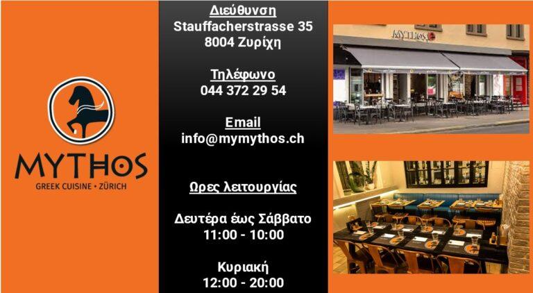 mythos 1 1