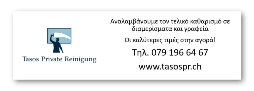 Tasos Private Reinigung 5