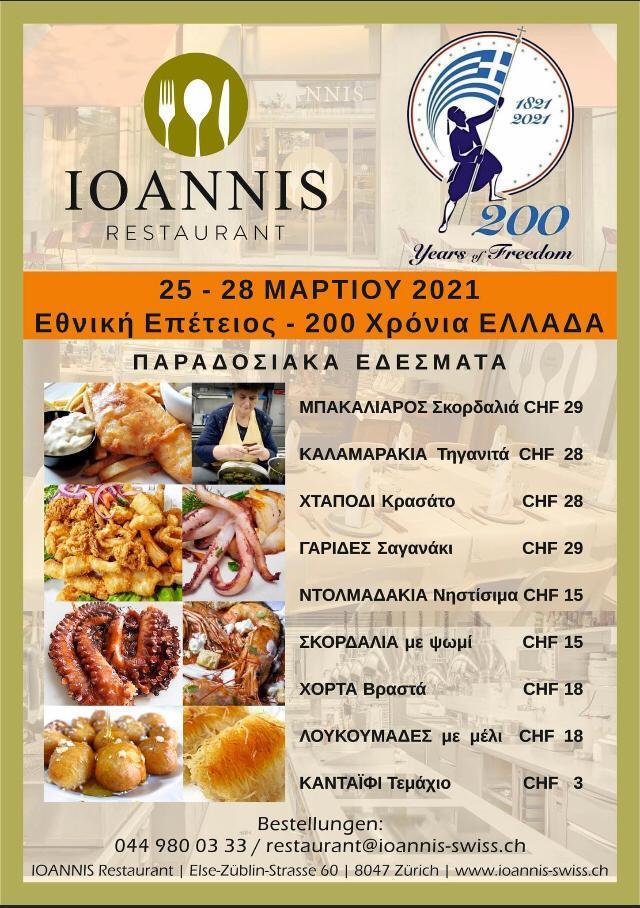 ioannis 12