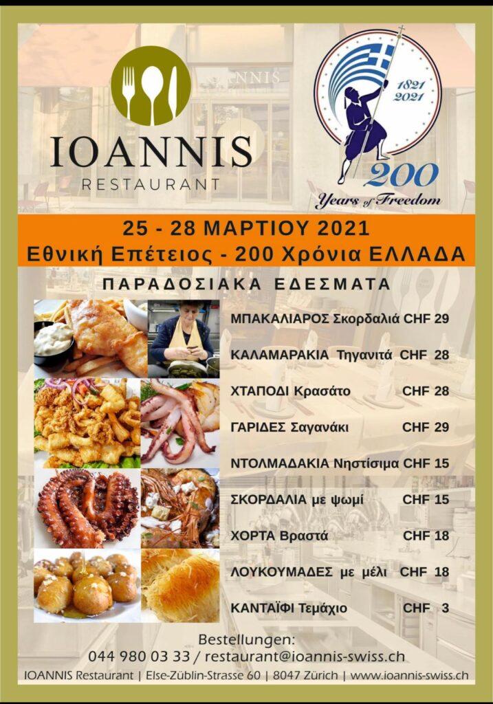 ioannis 13